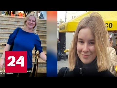 Полиция Мюнхена считает двух пропавших в городе россиянок мертвыми - Россия 24