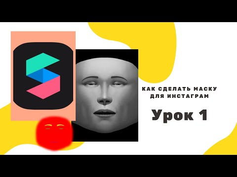 Как сделать маску ИНСТАГРАМ . Подробная Инструкция  в Spark AR Studio. Для Windows и OS