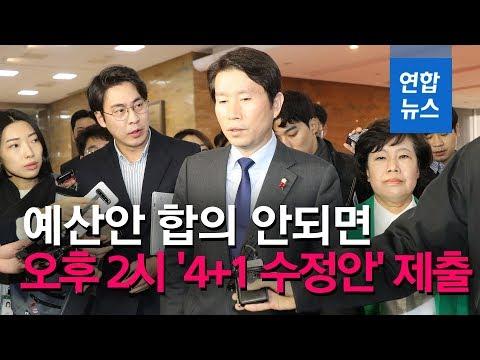 """이인영 """"예산, 합의 안되면 오늘 오후 2시 '4+1 수정안' 제출"""" / 연합뉴스 (Yonhapnews)"""
