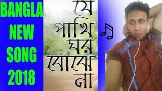 Bangla new Je Pakhi Ghor Bojhena Song 2018 | Bangla Gan | real life song bangla