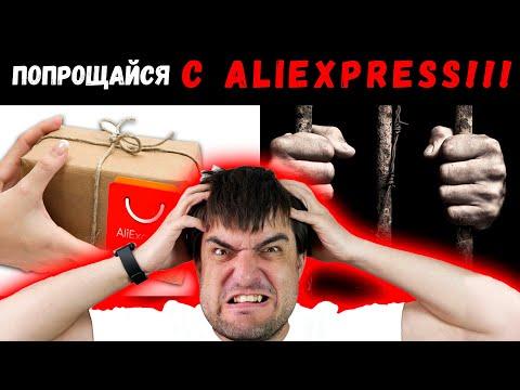 Конец Aliexpress уже близко!!! Скоро ты ничего не сможешь заказать!!!