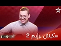 StandUp Al Aoula TV حمزة كروم Prime 2 Sketch mp3