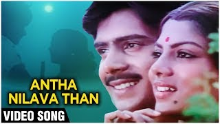 Antha Nilava Than Video Song | Mudhal Mariyathai | Sivaji Ganesan, Radha |  Ilaiyaraja | Chitra  |