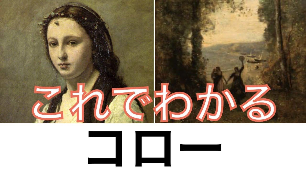 【これでわかる コロー】「優しさの画家」と呼ばれたカミーユ・コローの風景画