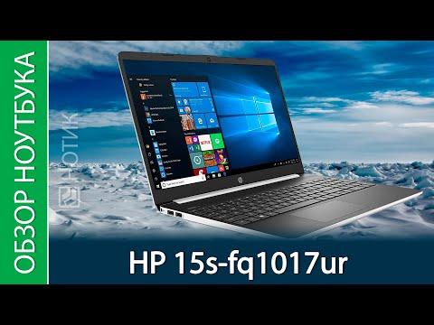 Обзор ноутбука HP 15s-fq1017ur - на каждый день без особых изысков