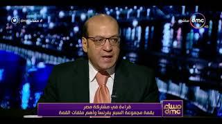مساء dmc - د. مصطفي بدره يتحدث عن السيناريوهات المقترحة لقمة مجموعة السبع بفرنسا