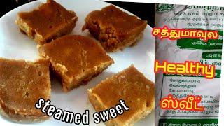 ஆவியில் வேக வைத்த சத்துமாவு ஸ்வீட்/ sweet recipes in tamil/ sathumavu sweet in tamil/ paalvaadi