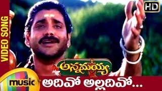 Annamayya Telugu Movie Songs | Adhivo Alladhivo Music Video | Nagarjuna | Suman | MM Keeravani