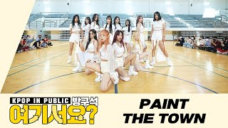 Download [방구석 여기서요?] 이달의소녀 LOONA - PTT (Paint The Town) | 커버댄스 Dance Cover