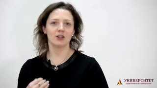 Давыдова Мария об обучении в Университете практической психологии