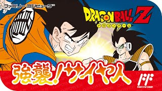 Dragon Ball Z 強襲!サイヤ人 | 任天堂 Famicom | 龍珠 | 完整爆機