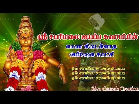 சபரிமலை-ஐயப்பா-அபிஷேகம் sabarimala-lord-ayyappa-songs whatsapp-status iyappan-abishegam 