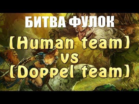 видео: [human team] vs [doppel team] БИТВА ФУЛОК