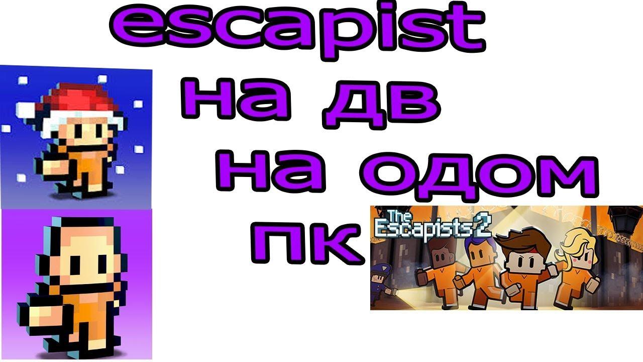 ПОКАЗАВАЮ КАК ИГРАТЬ НА ДВОИХ В The Escapists 2 - YouTube