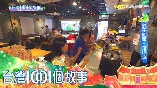 巷弄重生咖啡廳 更生少年展廚藝 part5 台灣1001個故事 白心儀
