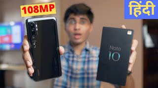 Mi Note 10 Unboxing/Hands On Review(Hindi) Global Variant🔥108MP Coming to India Soon!