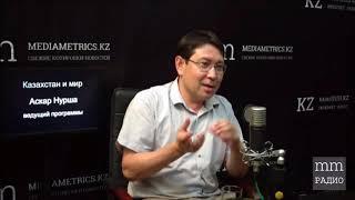 """Аскар Нурша ведущий программы """"Казахстан и мир"""" на РадиоММ Казахстан"""