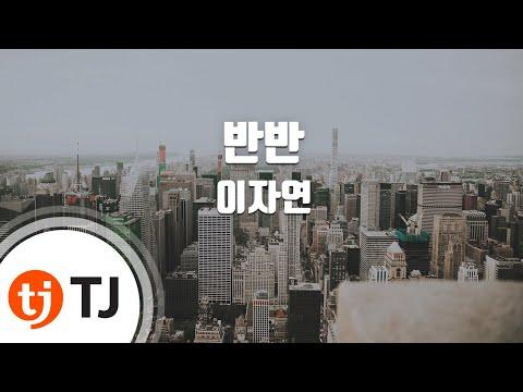 [TJ노래방] 반반 - 이자연 ( Lee Ja Yeon) / TJ Karaoke