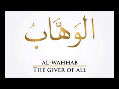 Assma Allah al-Husna Al-Wahhab Der Schenkende Teil 2
