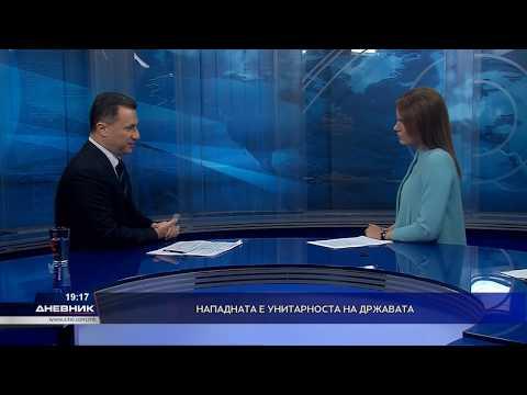 Никола Груевски: Нападната е унитарноста на државата