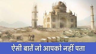 क्या ताजमहल की ये बातें आप जानते हो?   22 Rare Facts About Taj Mahal   PhiloSophic