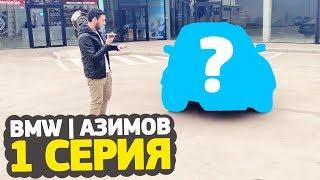 BMW | АЗИМОВ – 1 серия
