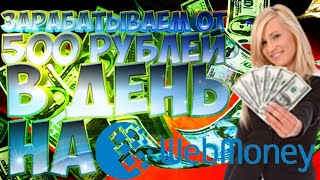 Автозаработок Вебмани |  Зарабатываем от 500 Рублей в День на Вебмани!