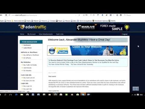 eden traffic совсем новый сервис