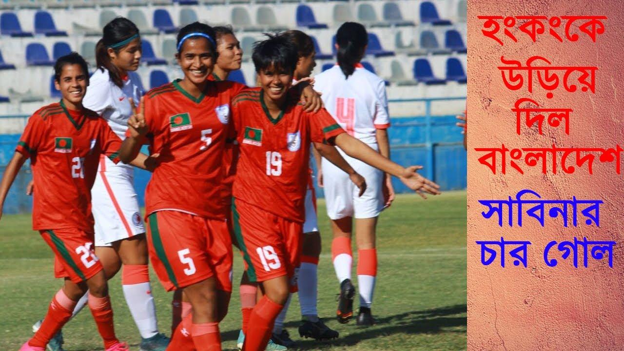 Download হংকংকে উড়িয়ে দিল বাংলাদেশের মেয়েরা। সাবিনার চার গোল। Bangladesh VS Hong Kong Match