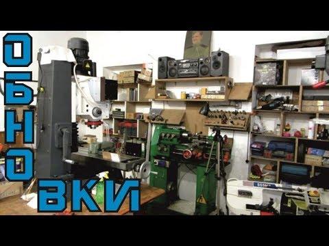 Покупки и обновки для фрезера и мастерской