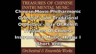Chinese Movie Philharmonic Orchestra and Traditional Orchestra - Day Of Relief: Hezou 1 (Short Ver.)