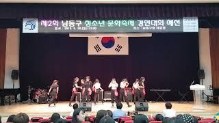 남동구 청소년 문화축제 경연대회 예선인천서창중 댄스부 …