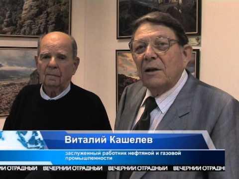 Встреча ветеранов нефтяной промышленности.Музей истории г. Отрадного