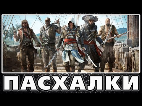 Пасхалки в Assassin's Creed - Black Flag [Easter Eggs]