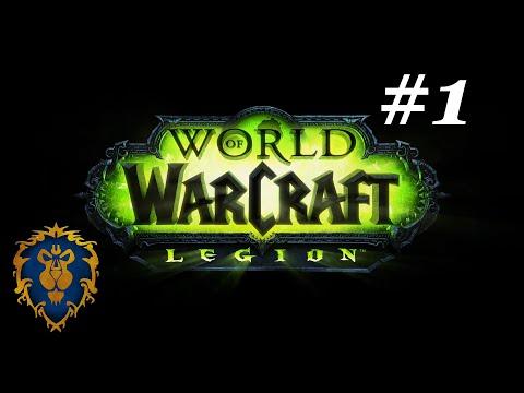 WoW: Legion. Сюжетное прохождение - Альянс. #1 - Высадка на Расколотый берег