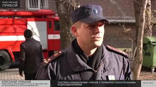 Прошли тактико-специальные учения с пожарно-спасательными подразделениями