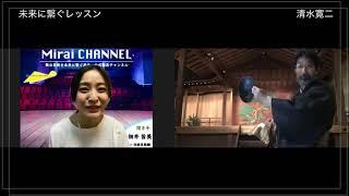 MiraiCHANNEL:未来に繋ぐレッスン vol.7=伝統芸能編2・お能