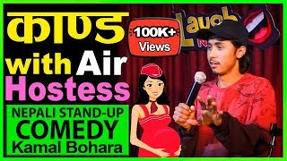 Air Hostess Kanda & Dashain | Stand Up Comedy | Kamal Bohara | Laugh Nepal