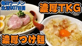 濃厚つけ汁をTKGに入れたらヤバすぎた をすする 赤羽 麺処夏海【飯テロ】SUSURU TV.第907回
