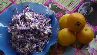 Оригинальный салат с синей капусты с майонезом.