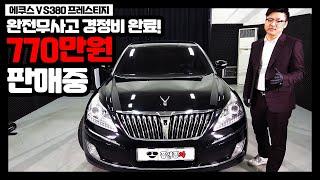 [판매완료]신형 에쿠스 770만원!! 이 가격이면 이제…