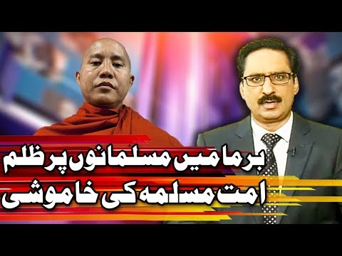 Kal Tak with Javed Chaudhry - Burma Special - 5 September 2017 | Express News