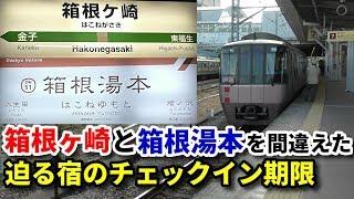 【悲報】箱根ヶ崎と箱根湯本を間違えた。温泉宿に間に合う? thumbnail