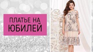 Шикарные платья на юбилей Белорусский трикотаж больших размеров