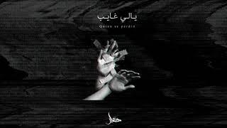 kassar - كسار ( Quien se perdió | يالي غايب ) music track
