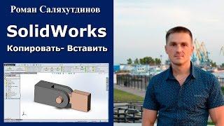 SolidWorks. Урок. Копировать-вставить. Сопряжения деталей | Роман Саляхутдинов