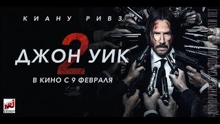 Трейлер Джон Уик 2 на русском