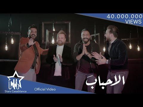 مصطفى العبدالله وصلاح حسن وعلي جاسم وايفان ناجي - الاحباب (حصرياً) | 2018 | (Exclusive)
