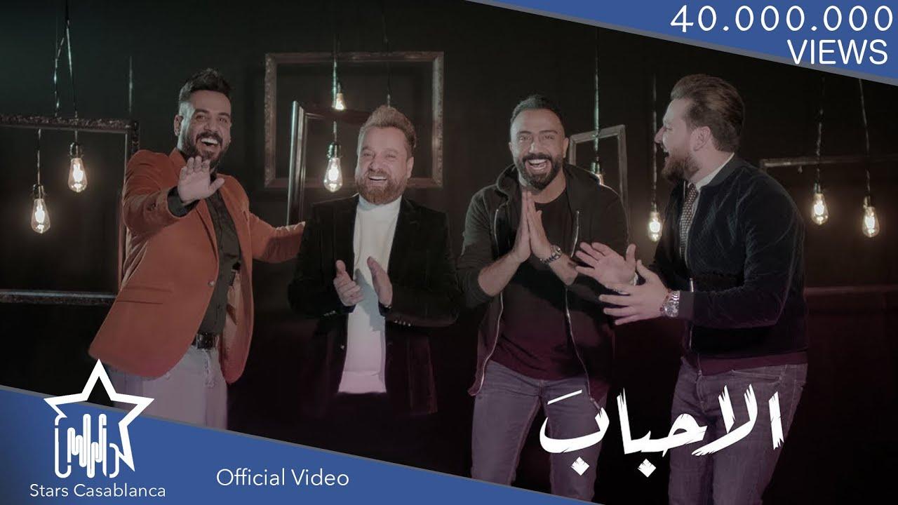 مصطفى العبدالله وصلاح حسن وعلي جاسم وايفان ناجي - الاحباب (حصرياً) | 2019 | (Exclusive) #1