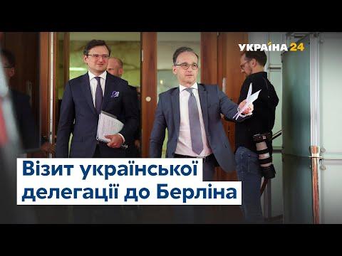 Українська делегація у Берліні: головне із зустрічі Дмитра Кулеби та Гайко Мааса